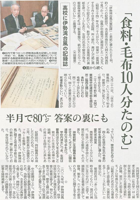 中日新聞310101_2.jpg
