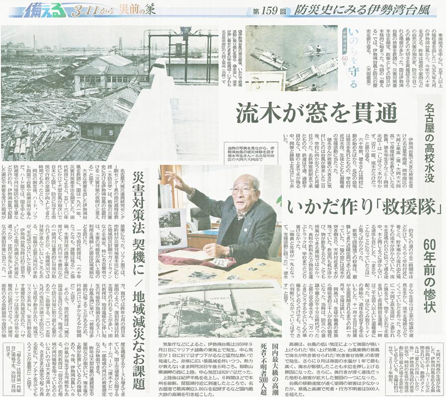 中日新聞310107.jpg
