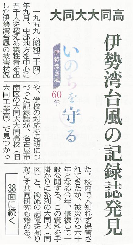 http://www.daido-h.ed.jp/daidonews/images/%E4%B8%AD%E6%97%A5%E6%96%B0%E8%81%9E310101.jpg