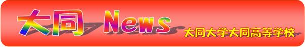 daido-news